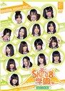 SKE48 Gakuen / Variety