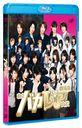 Bakaleya High School (Shiritsu Bakaleya Koko) (Movie) / Japanese Movie