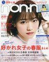 non-no / Shueisha