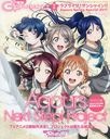 [Shipping estimate: end of Mar.] Dengeki G's magazine Gogai Love Live! Sunshine!! Aqours Spring Special 2017 Dengeki G's magazine Extra Issue April 2017 Issue [Supplement] B2 poster