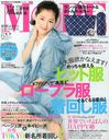 MORE 2013 June Issue w/ russet Refrigerated Tote Bag & Bottle Holder/Shueisha