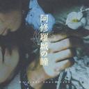 Ashurajo no Hitomi OST - -