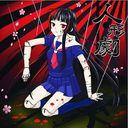 Ningyo Geki / liraizo
