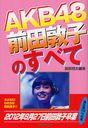 AKB48 Maeda Atsuko no Subete / Shota Hattori