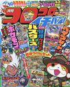 Korokoro Ichiban March 2017 Issue [Supplement] Booklet, Pokemon Poster, & More