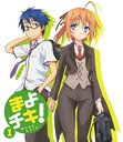 Mayo Chiki! 1 [Regular Edition] [Blu-ray]