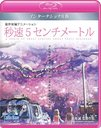 5 Centimeters Per Second (Byosoku 5 Centimeter) (Various Subtitles) Global Edition [Blu-ray]