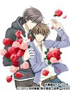 Sekai-ichi Hatsukoi 2 Vol.2 [w/CD, Limited Edition]