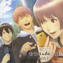 "Theatrical 3D Animation "".hack Sekai no Muko ni"" Original Soundtrack [w/ CD-ROM, Limited Edition]"