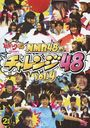 Docking 48 Presents NMB48 no Challenge 48 / NMB48