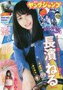 Young Jump / Shueisha