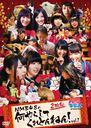 NMB TO MANABU KUN PRESENTS NMB48 NO NANI YARASHITE KURETONNEN!VOL.1 / NMB48