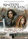 Kingdom Of Heaven [Limited Release]