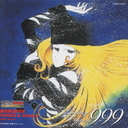 GALAXY EXPRESS 999 ETERNAL EDITION File No. 7& 8 / Animation