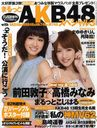 Marutto AKB48 Special 3 with SKE48 & NMB48 & SDN48 & HKT48 / Kobunsha / AKB48