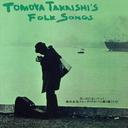 Omoide no Akai Yakke Tomoya Takaishi Folk Album dai 1 shu (+4) / Tomoya Takaishi