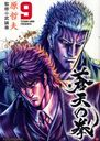 Fist of the Blue Sky (Souten no Ken) 9 (Xenon Comics DX)/Hara Tetsuo