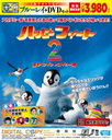 Happy Feet Two Blu-ray & DVD Set [Limited Release]