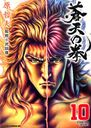 Fist of the Blue Sky (Souten no Ken) 10 (Xenon Comics DX)/Hara Tetsuo