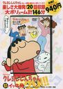 DVD Crayon Shin-chan Uchu Level No (TV Series)