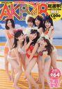 AKB48 Sosenkyo! Mizugi Surprise 2013 / Weekly Play Boy