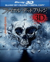 Final Destination 5 3D & 2D Blu-ray Set [Limited Release] [3D]