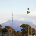 Kiseki (I Wish) / Original Soundtrack / Quruli