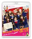 NMB48 Geinin! The Movie Returns Sotsugyo! Owarai Seishun Girls! / Japanese Movie