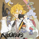 "Drama CD ""Hell's Kitchen"""