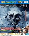 Final Destination 5 Blu-ray & DVD Set [Limited Release]