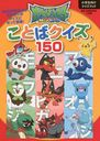 Pocket Monster San & Moon Kotoba Quiz 150 Shogakusei Muke Quiz Book (BIG)