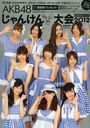 AKB48 Janken Taikai Official Guide Book / Kobunsha