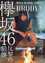 BRODY / Byakuya Shobo