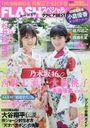 FLASH Special Gravure BEST / Entertainment Henshu-bu