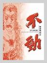 Gokudo Sengokushi: Fudoh (Fudoh: The New Generation) / Japanese Movie