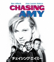 Chasing Amy [Priced-down Reissue] [Blu-ray]