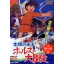 Taiyo no oji: Horusu no daiboken (Prince of the Sun: The Great Adventure of Horus) / Animation