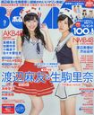 BOMB! 2014 September Issue w/ Large Reversible Poster featuring Mayu Watanabe and Rina Ikoma