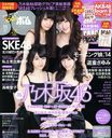 BOMB! 2014 November Issue [Cover] Nogizaka46