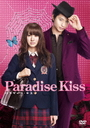 Paradise Kiss / Japanese Movie