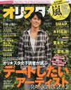 Ori Sta 2012 October 8 Issue [Cover&Feature] Masaharu Fukuyama
