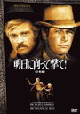 Butch Cassidy And The Sundance Kid [Limited Release]