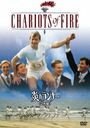 Chariots Of Fire [Limited Release]
