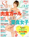 Slim Love / Makino Publishing