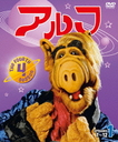 Alf Fourth Season Set 1