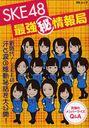SKE48 Saikyou Maruhi Jyouhoukyoku / SKE Kosan Ota Doukoukai