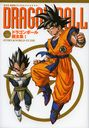 Dragon Ball Cho Zen Shu / Akira Toriyama