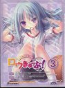 Ro-Kyu-Bu! 3 [w/ CD-ROM, Limited Edition] [Blu-ray]