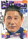 Big Comic 2012 10/10 Issue [Cover] Takeshi Kitano