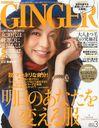 GINGER / Gentosha